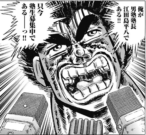 『真!!男塾』コマ