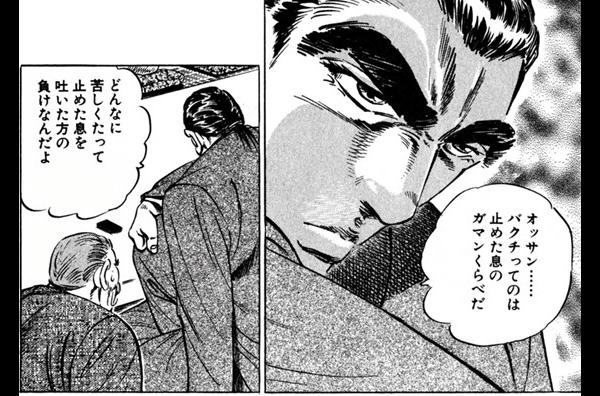 『世紀末博狼伝サガ』コマ