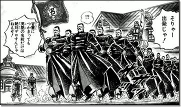 直進行軍(ちょくしんこうぐん)