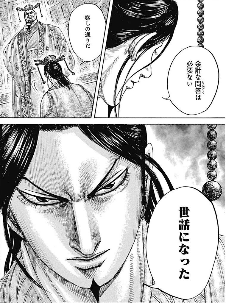 秦の軍事総司令官・昌平君(しょうへいくん)