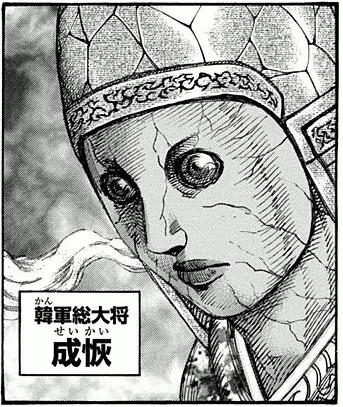 成恢(せいかい)
