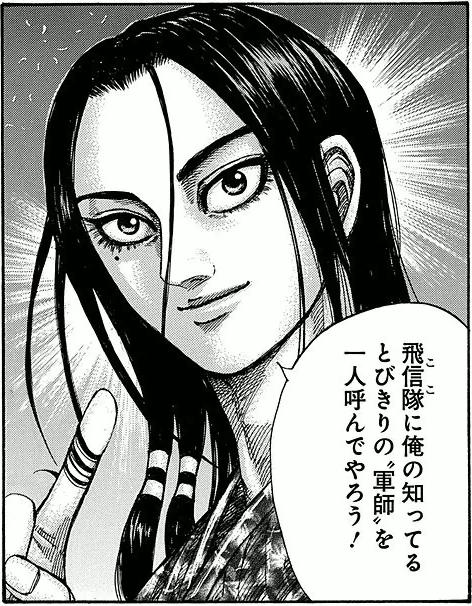 蒙恬(もうてん)