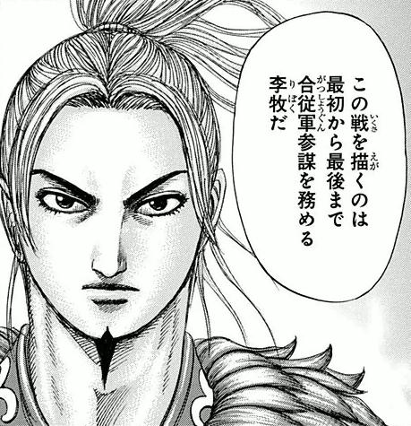 李牧(りぼく)