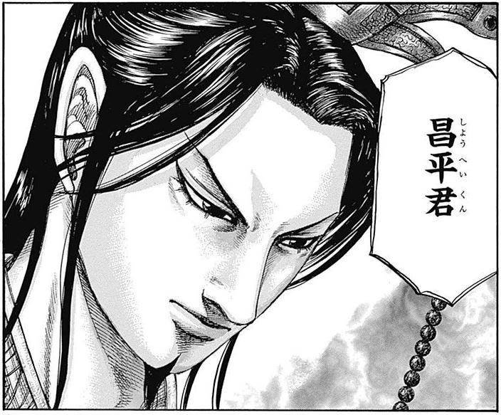 昌平君(しょうへいくん)