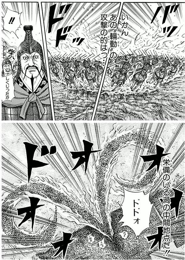 """強固な守備をも貫く """"輪動(りんどう)"""""""