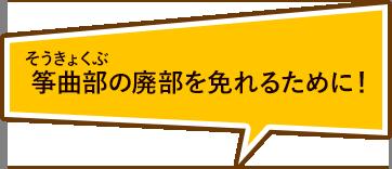 箏曲部(そうきょくぶ)廃部を免れるために!