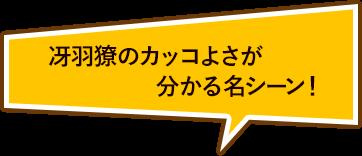 冴羽 獠のカッコよさが分かる名シーン!