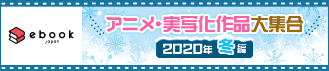 ebookjapan 2020年冬編アニメ・実写化作品大集合