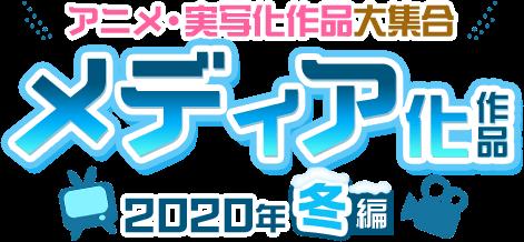 アニメ化・実写化作品大集合 メディア化作品2020冬編