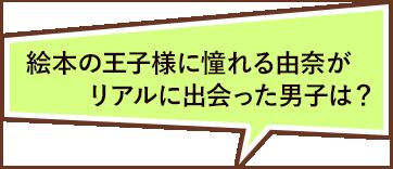 絵本の王子様に憧れる由奈がリアルに出会った男子は?