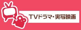 TVドラマ・実写映画