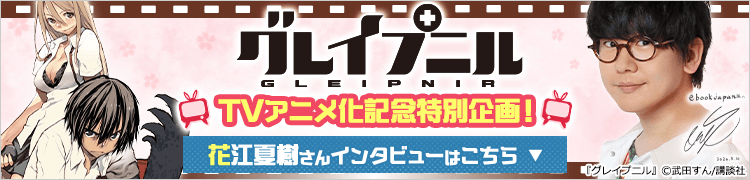グレイプニルTVアニメ化記念特別企画! 花江夏樹さんインタビューはこちら