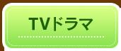 TVドラマ
