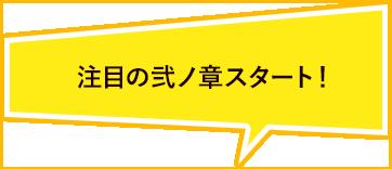 注目の弐ノ章スタート!