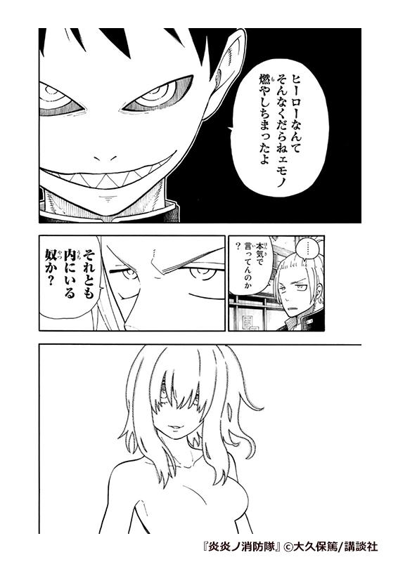 「炎炎ノ消防隊」コマ画像