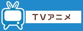 TVアニメ