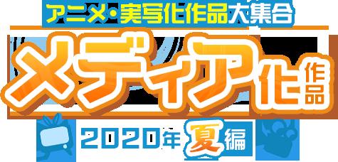 アニメ化・実写化作品大集合 メディア化作品2020夏編