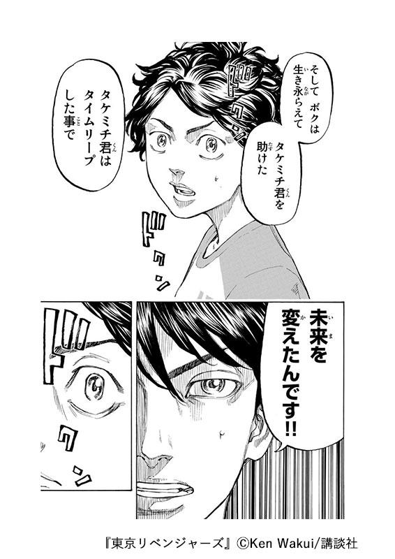 「東京卍リベンジャーズ」コマ画像