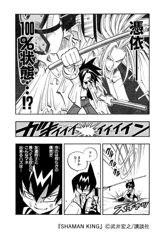 「SHAMAN KING ~シャーマンキング~ KC完結版」コマ画像