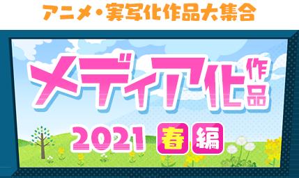 アニメ化・実写化作品大集合 メディア化作品2021冬編