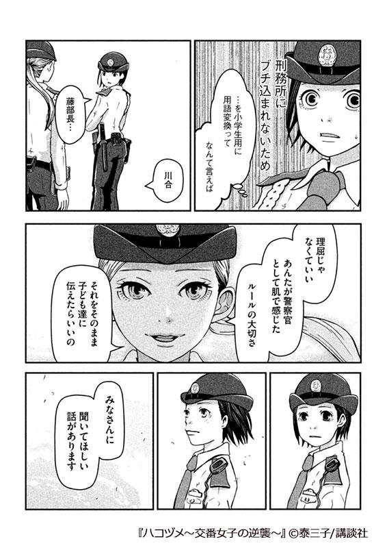 「ハコヅメ~交番女子の逆襲~」コマ画像