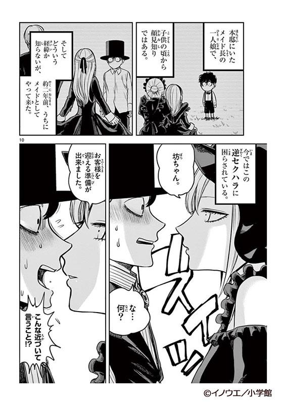 「死神坊ちゃんと黒メイド」コマ画像