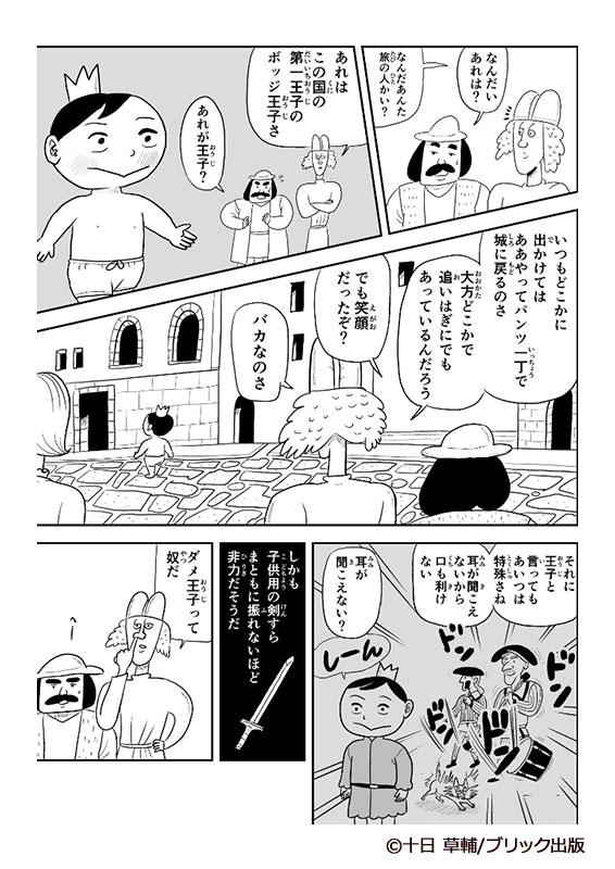「王様ランキング」コマ画像