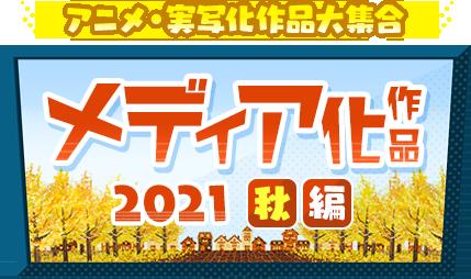 アニメ化・実写化作品大集合 メディア化作品2021 夏編