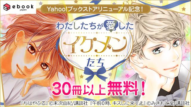 【無料】Yahoo! ブックストアリニューアル記念!イケメン特集