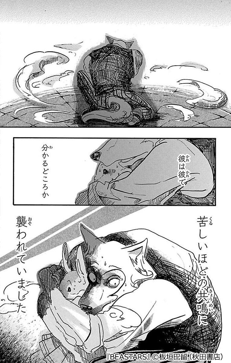 「BEASTARS」コマ画像