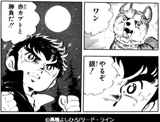 © 高橋よしひろ/サード・ライン