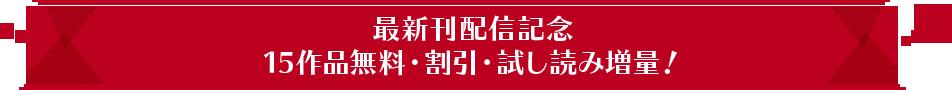最新刊配信記念 15作品無料・割引・試し読み増量!