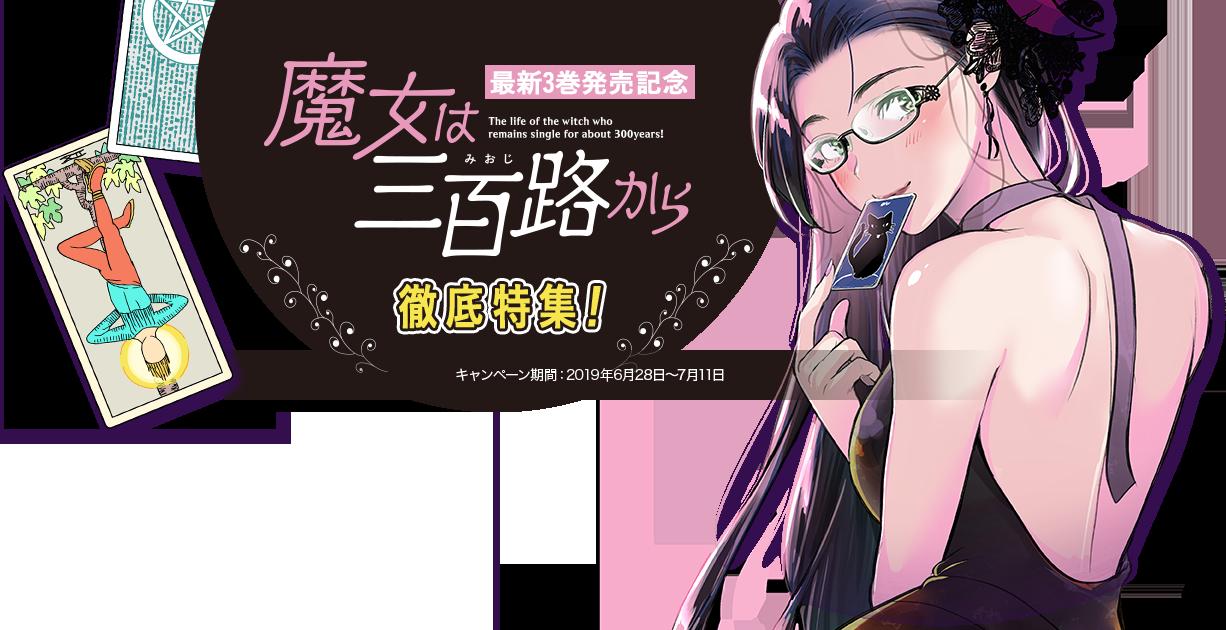 最新3巻発売記念『魔女は三百路から』徹底特集!