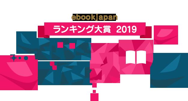 ebookjapan ランキング大賞2019 上半期ベスト50