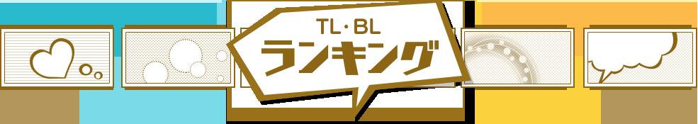 TL・BLランキング