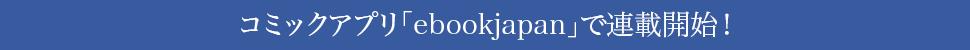 コミックアプリ「ebookjapan」で連載開始!