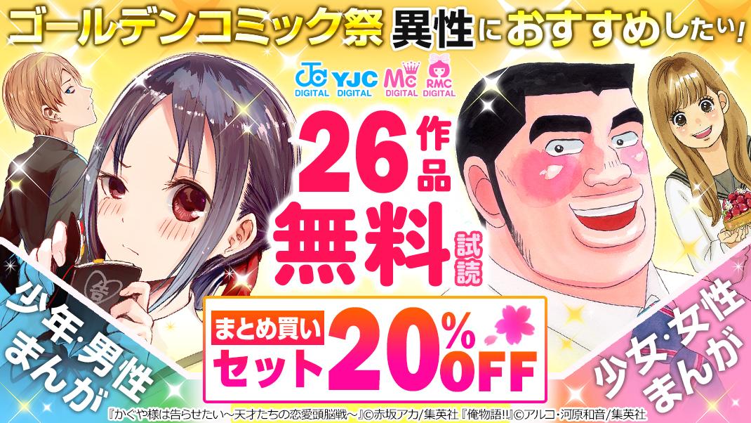 「春マン!! 2019」5週目&ゴールデンコミック祭、人気・話題のまんがを26作品無料試し読み!まとめ買い20%OFFはebookjapanだけ!!