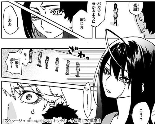 漫画『アクタージュ act-age』コマ