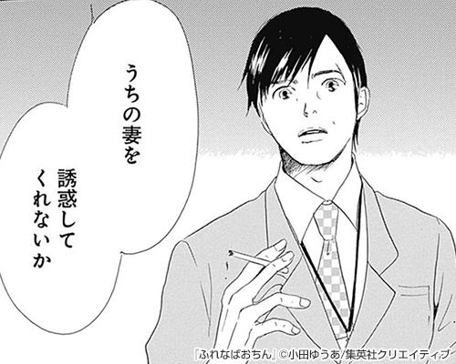漫画『ふれなばおちん』コマ