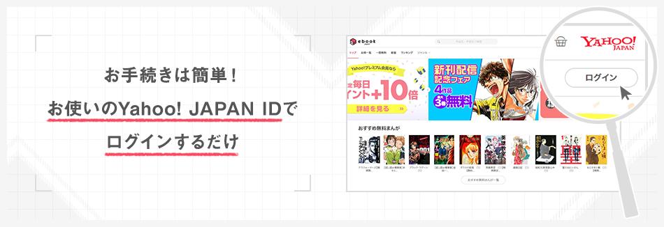 お手続きは簡単!お使いのYahoo! JAPAN IDでログインするだけ