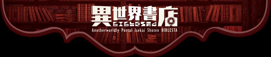 異世界書店 Anotherworldly Portal Isekai Shoten BIBLESTA