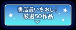 書店員いちおし!厳選50作品