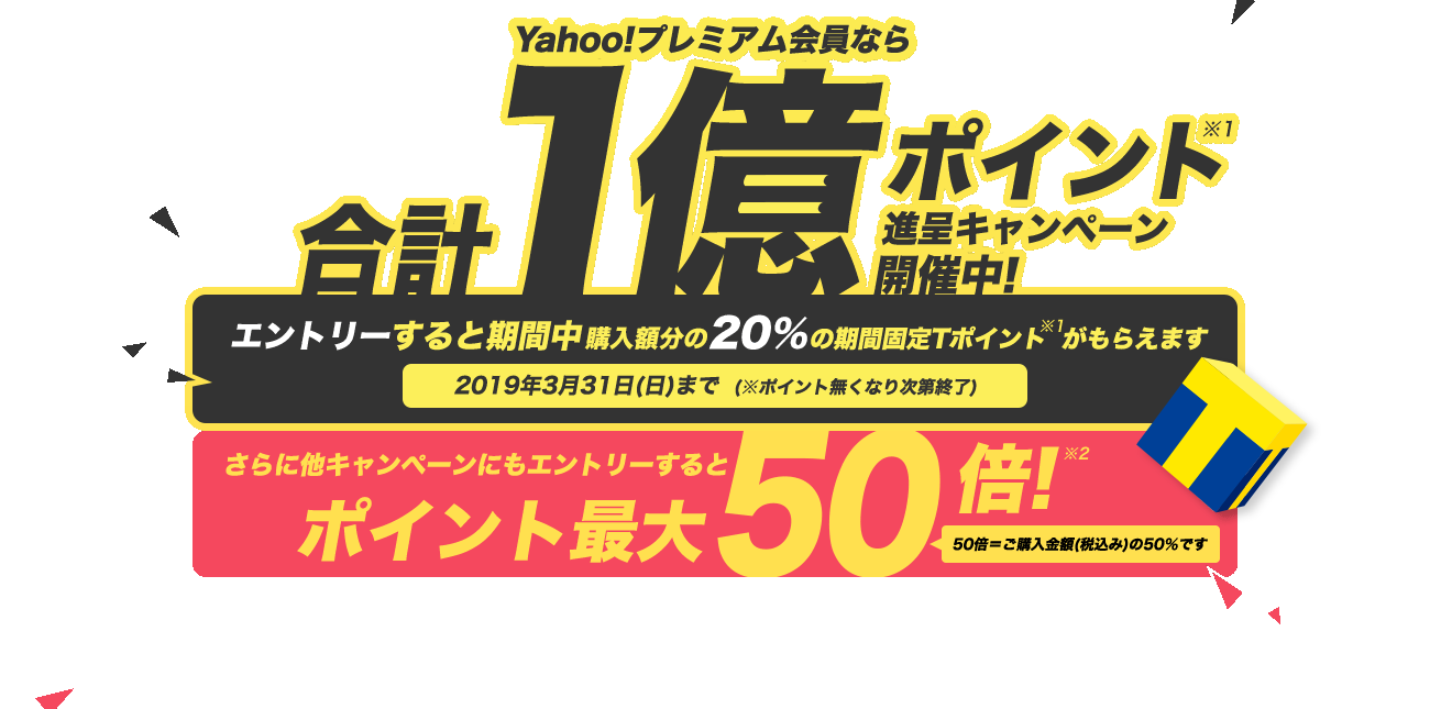 Yahoo!プレミアム会員なら合計1億ポイント進呈キャンペーン開催中「
