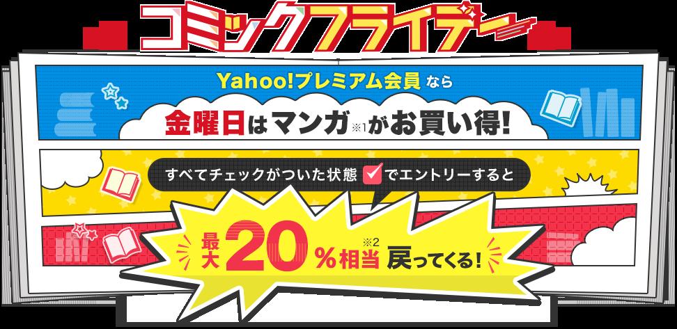 コミックフライデー Yahoo!プレミアム会員なら金曜日はマンガがお買い得! すべてチェックがついた状態でエントリーすると最大20%相当※1戻ってくる!