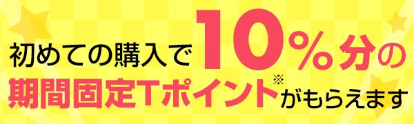 総額1億円山分けキャンペーン