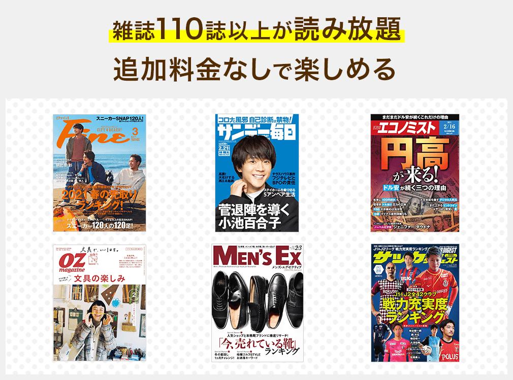 雑誌・マンガが読み放題 雑誌110冊以上マンガ13,000冊以上 追加料金無しで楽しめる!