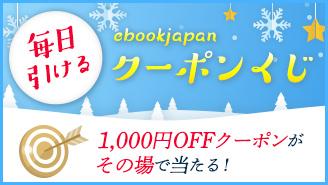 「1,000円クーポンくじ」キャンペーン