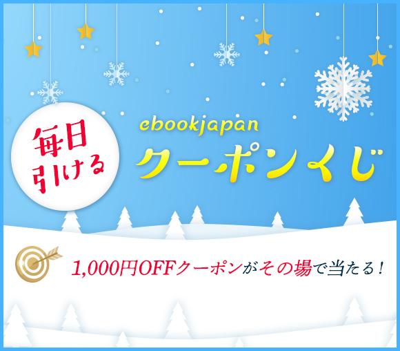 ebookjapan「クーポンくじ」キャンペーン