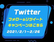 Twitterフォロー&リツイートキャンペーンはこちら2021/2/1~2/26