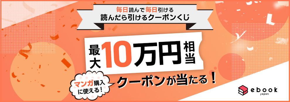 最大10万円相当のクーポンが当たる!「読んだら引けるクーポンくじ」